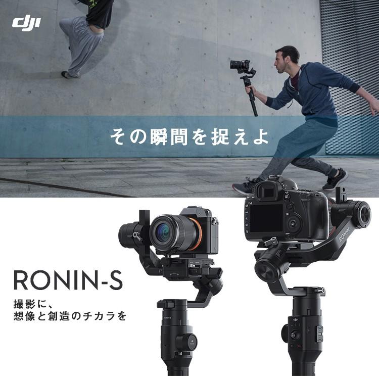 Ronin-S 製品画像