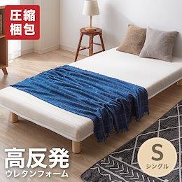 脚付きウレタンマットレス シングル 高反発 マットレス 脚付きマットレス ベッド 一体型 マットレス シングルベッド 脚付マット【送料無料】