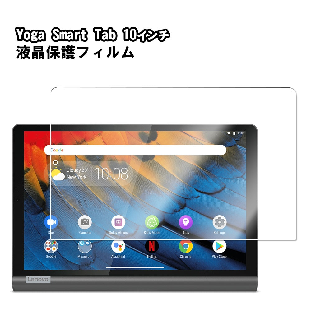 【送料無料】Yoga Smart Tab 10インチ 液晶保護フィルム ZA3V0031JP/ZA3V0052JP対応