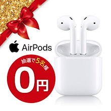【0円チャンス】Apple Airpods