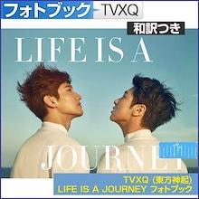 [写真集和訳付き] TVXQ (東方神起) LIFE IS A JOURNEY フォトブック PHOTOBOOK / 1次予約 / 初回特典TVXQ DVD