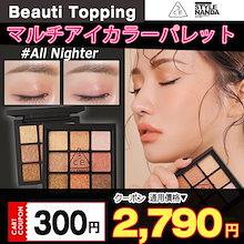 2018 NEW!!!★HOT★3CE★マルチアイカラーパレット MULTI EYE COLOR PALETTE [Beauti topping]