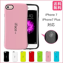 【送料無料】iFacemall 【iphone8 iphoneX】iPhone7 ケース iphone7plus  ケース スマホカバー iphone7/8ケース iphone 7/8 pl