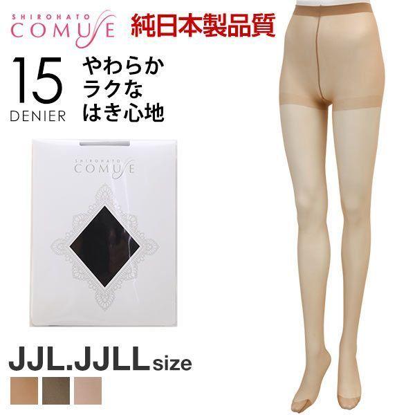 57%OFF (コミューズ)COMUSE やわらかラクな履き心地 大きいサイズ ストッキング 日本製(B29D11)