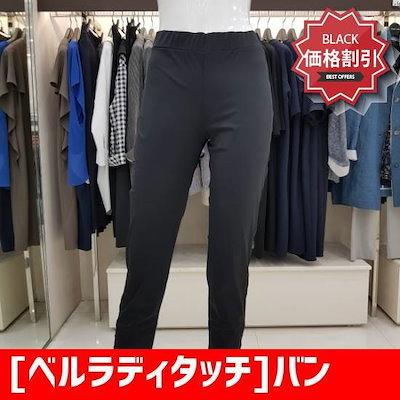[ベルラディタッチ]バンディングスパン・パンツ1342375 /パンツ/レギンス/ジェギンス・パンツ/韓国ファッション