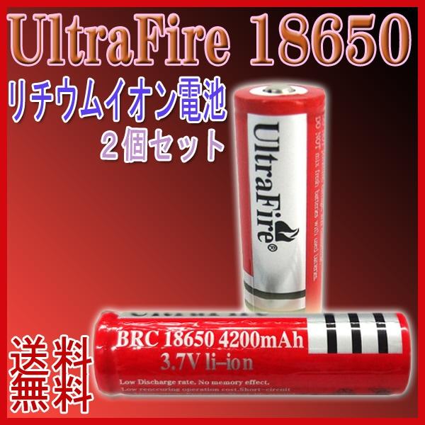 【メール便送料無料】リチウムイオン充電池 UltraFire BRC18650 4200mAh 2本 / ウルトラファイアー 充電電池 懐中電灯用