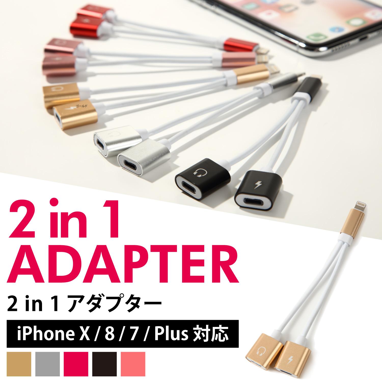 iPhone 変換 ケーブル 8/X/7/plus 2in1 Lightning コネクタ ライトニング変換ジャック 充電/データ転送/通話可能 IOS 11対応S2241-FT Q