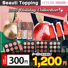 2018 HOLIDAY ★ETUDE HOUSE★ ちょっとした夕暮れの休日のコレクション TINY TWINKLE HOLIDAY COLLECTION  [Beauti Topping]
