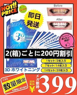 【 即日発送 🔴 セット割引:2(箱)ごとに200円割引 】3D 歯ケア 美歯 美白 歯のケア歯の汚れ ★【 激烈超特価 】