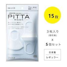【期間限定セール】PITTA MASK  ピッタマスク ホワイト 15枚入り  5個セットx3枚入り