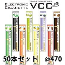 エレクトロニック シガレット VCC 大口向け購入 50本セット
