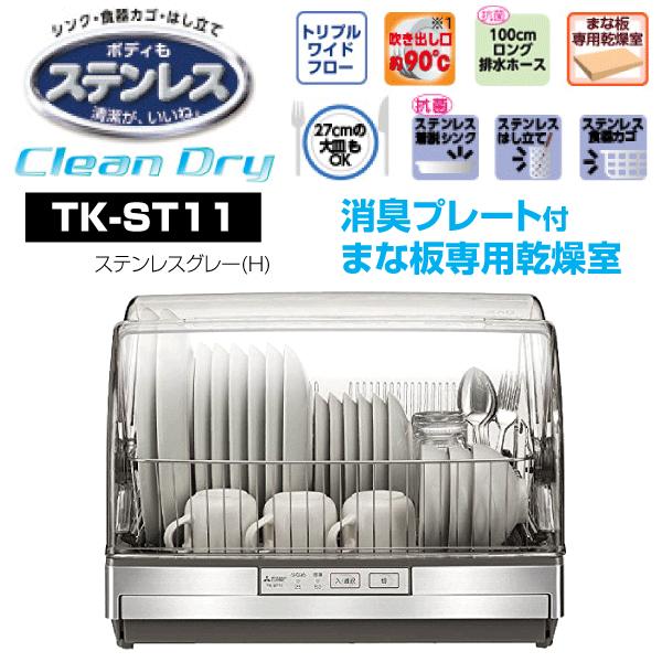 TK-ST11 製品画像