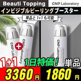 ★角質ケア★CNP★インビジブルピーリングブースター Invisible Peeling Booster 100ml 1+1 [beauti topping]