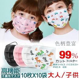 Qoo10物流センタ一より安心国内発送,マスク 50枚 入り  あり 使い捨てマスク ゴム 不織布 メルトブローン 男女兼用 ますく 防塵 花粉 飛沫感染対策