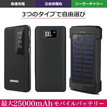 【激安】【当日発送】 大容量 モバイルバッテリー 急速充電 同時に充電可能 LCDモニター残量表示 LEDライト搭載