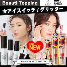 ベストアイメイク★3CE★アイスイッチ/グリッター/EYE SWITCH/MAISON[Beauti Topping]