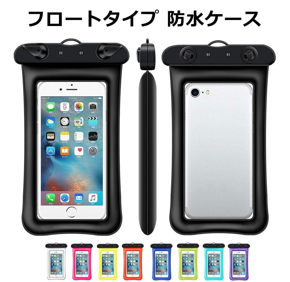 【送料無料】 防水ケース iPhone 水中撮影 フローティング IPX8 アイフォン 防水 ポーチ 浮く iPhone Plus Xperia GALAXY スマホ スマートフォン デジカメ y1
