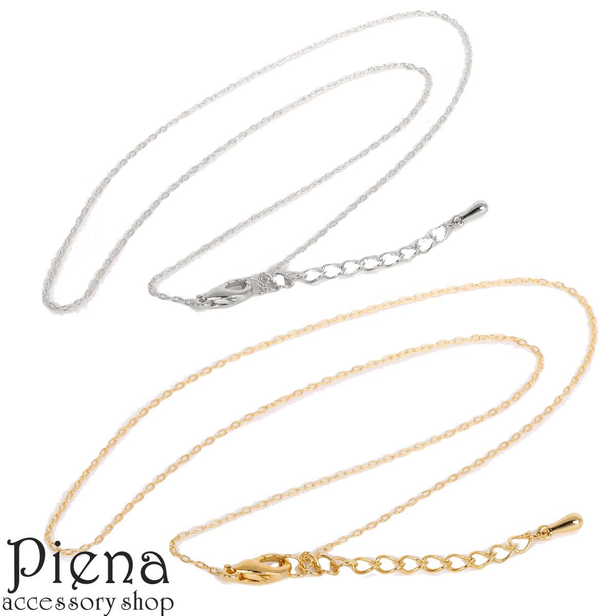 ネックレスチェーン レディース メンズ 真鍮製 アジャスター シルバー ゴールド チェーンのみ シンプル ハンドメイド プチプラ