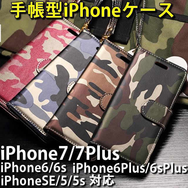 在庫一掃 完売御免 手帳型iPhoneケース iPhone7/7Plus/6/6Plus/6s/6sPlus/5/5s/SE 迷彩 カモフラージュ ダイアリー型[4色] #A484