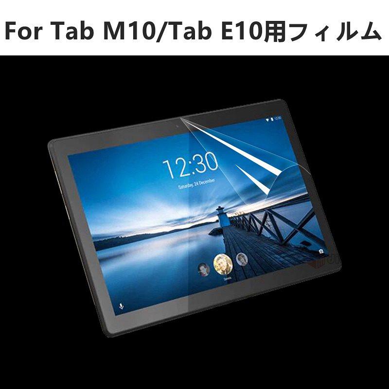 Lenovo Tab M10 REL用Tab 5 ソフトバンク801LV用強化ガラス保護フィルム/NEC LAVIE Tab E TE710KAW用Tab M10 HD (2nd Gen【J482】