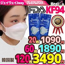 💖💛KF94 マスク 不織布(個包装)20枚/60枚/120枚/100% 韓国製 柳葉型 立体 マスク 米国FDA 認証 Jway 韓国食品医薬品安全処認 3層 高性能フィルター 大人用