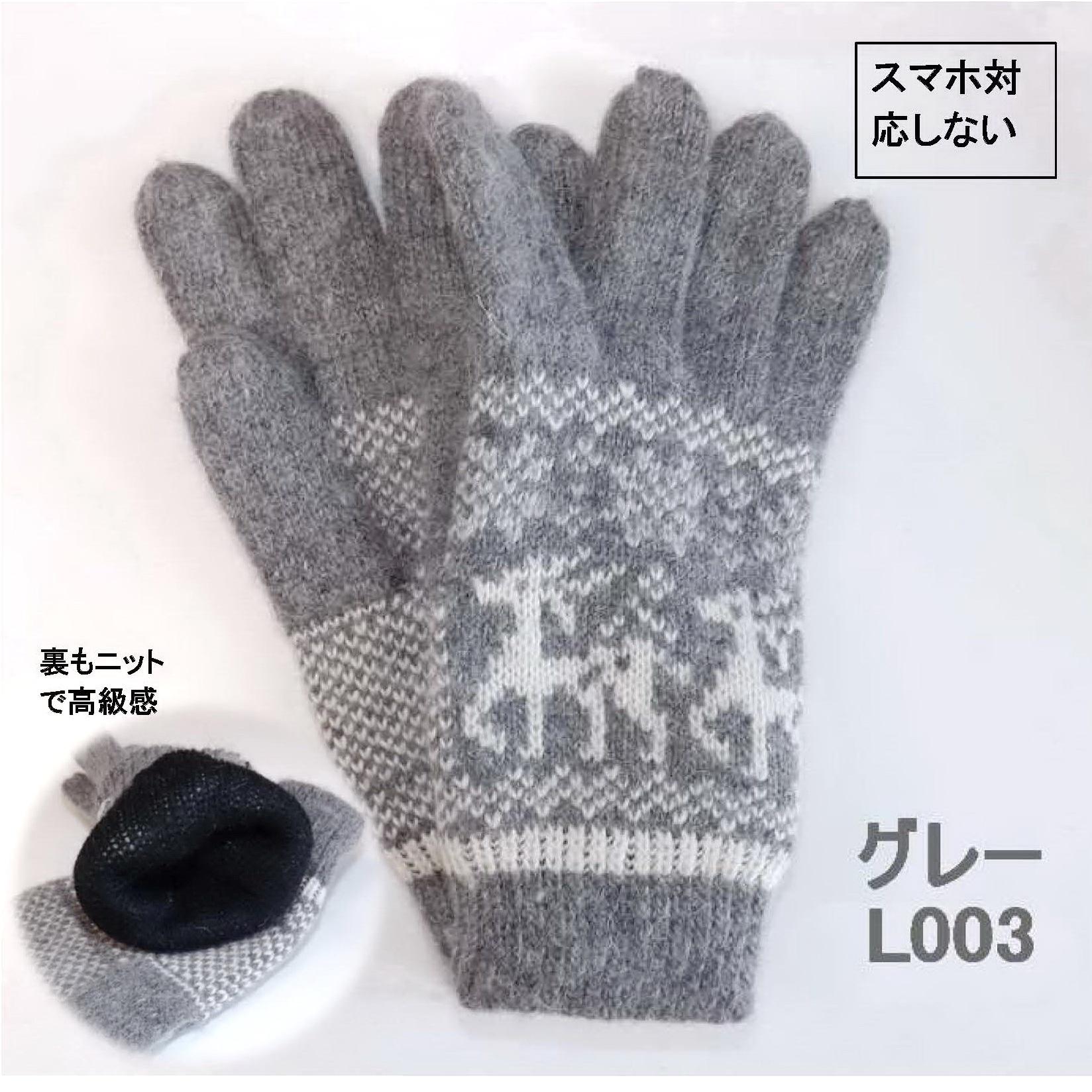 【特売】L85W レディース ウール入り 二重ニット 手袋 グローブ AGG Homes