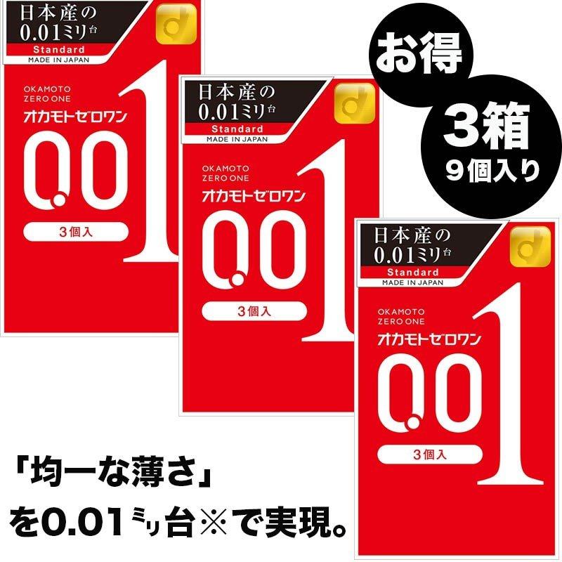 【即納】【最高の幸せい】3箱セットx3個入り(9回分)ポリウレタン製コンドーム001・均一な薄さ0.01mm okamoto 岡本 001