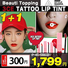 ★1+1★3CE★ TATTOO LIP TINT/タトゥーリップ・ティント[BEAUTI TOPPING]