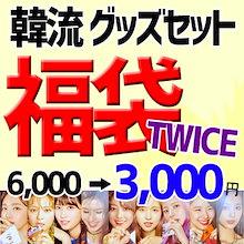 【送料無料】 TWICE  韓流 グッズセット 福袋