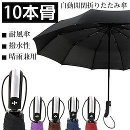 【\数量限定✨1580円SALE/】】折りたたみ傘 自動開閉 折り畳み傘 10本骨 ワンタッチ 傘 かさ メンズ レディース 耐風傘 撥水性 丈夫 大きい 晴雨兼用 雨具 5色