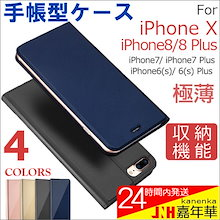 iPhone X iPhone8/8 Plus iPhone7/7 Plus iPhone6/6 Plus iPhone6s/6s Plus手帳型ケース カバー スマホケース