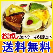 🍰大人気!数量限定お試しチーズケーキ6個セット5号サイズ【送料無料】お試し 人気 チーズケーキ カットサイズ6個セット(アソートケーキ お取り寄せ 訳あり スイーツ) 記念日や誕生日に🍰🍰