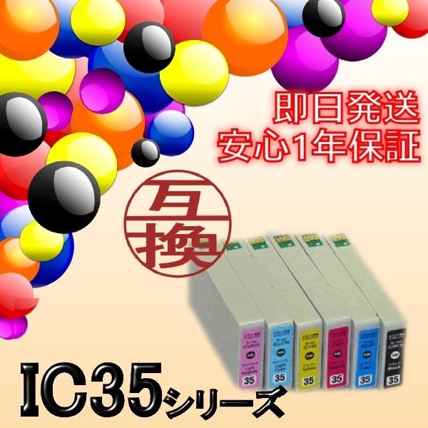<あすつく対応>即日発送/安心1年保証 EPSON(エプソン) IC35シリーズ 互換インク ICBK35 ICC35 ICM35 ICY35 ICLC35 ICLM35 IC6CL35