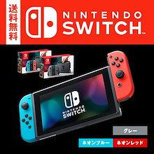 \タイムセール!/【送料無料】Nintendo Switch ニンテンドースイッチ (本体) [グレー] [ネオンブルー/ネオンレッド]