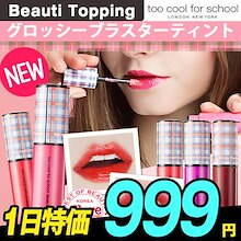 ★TOO COOL FOR SCHOOL★チェック光沢ブラスターティント/Glossy Blaster Tint[Beauti Topping]
