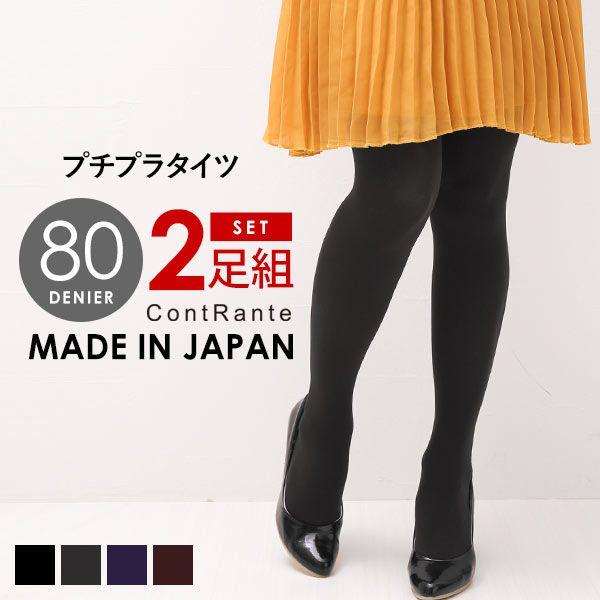 38%OFF (コントランテ)ContRante 80デニール タイツ 2足組 ナイロン66使用ゾッキタイプ 日本製(B29SHIN002)
