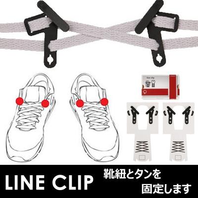 [Line Clip]靴を正しく履く最も完璧な方法 / 靴紐とタンを固定します。靴紐とタンを固定します。
