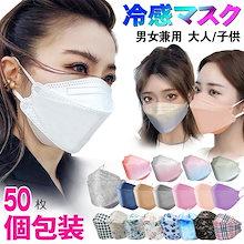 4層構造 50枚 個包装 冷感マスク 血色マスク 立体マスク 感染予防