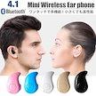 イヤホン bluetooth4.1 ブルートゥース ワイヤレス iphone ヘッドホン 片耳 ハンズフリー 通話可能 高音質 超軽量 超小型 ヘッドセット 充電イヤホン Bluetooth