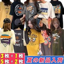 2枚送料無料【3枚+1枚5枚+2枚】 超低価格夏の新作超高品質半袖Tシャツ超高品質 可愛 Tシャツ大集合 韓国ファッションTシャツ 高品質韓国ファッション新型韓版ブームの生徒がゆった