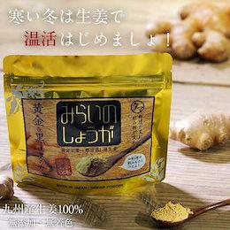 【送料無料】 『みらいのしょうが』 九州産黄金&熟成黒しょうが粉末 (生姜粉末)70g  体のひえにも乾燥しょうが!九州産ブランド黄金生姜使用の料理や飲料にも★