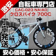 シマノ21段変速 軽量 アルミフレーム 700Cクロスバイク 自転車 700C CANOVER カノーバー CAC-023 NAIAD(ナイアード)アルミフレーム +1000円で大変お得な空気入れをセットにできます。(空気入れは別便)