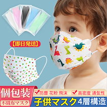 新色登場 50枚+10枚 子供マスク 冷感マスク 柳葉型 4層構造 不織布マスク 超立体3D