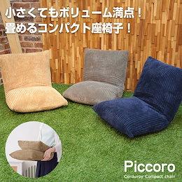 ★ふんわり コーデュロイ生地 畳める コンパクト座椅子 Piccoro:ピッコロ W38xD38-45xH36-SH12cm 座椅子 コンパクト 座いす 座イス 座椅子 ソファ リビング