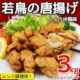 【送料無料】若鳥のからあげ しょうゆ風味1kg×3パック 【レンジ調理もOK】