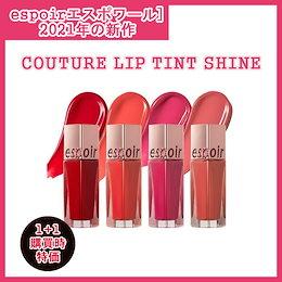 [espoir/エスポワール]2021年の新作★COUTURE LIP TINT SHINE 4colors/cellcure
