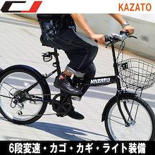 【送料無料】【期間限定価格】自転車 折りたたみ自転車 カゴ付き 20インチ シマノ6段変速 カゴ ライト カギ 自転車  KAZATO(カザト)FKZ-206