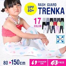 ラッシュガード トレンカ 子供 80~150サイズ ラッシュトレンカ キッズ 日本規格 ラッシュガード ベビー 速乾 UVカット98% UPF50+ スパッツ マリンカ ラッシュパンツ
