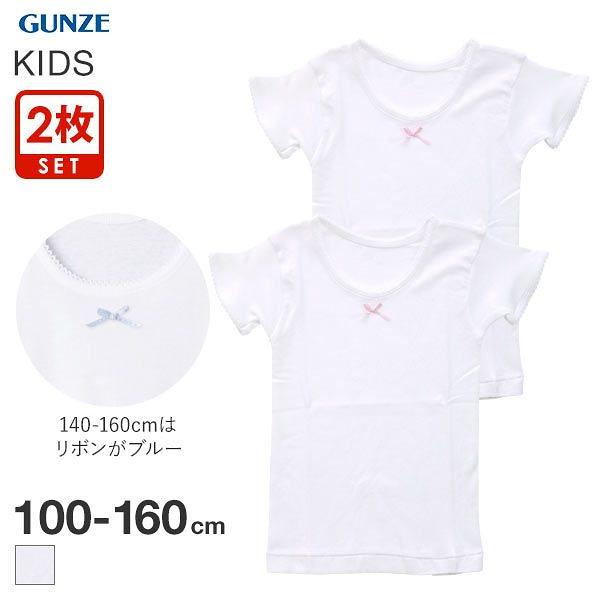 20%OFF (グンゼ)GUNZE キッズ ジュニア 女児 半袖シャツ 2枚組 100-160(69AF8450B80B)