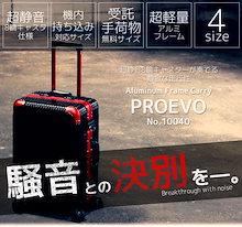【Proevo】 スーツケース  アルミ フレーム ダブルキャスター TSAロック  機内持込~大型 【1年補修付き】  キャリーケース キャリーバッグ